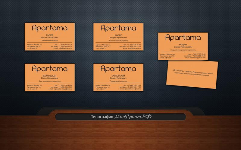 Дизайн визитки для компании Apartama