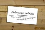 Дизайн визитки для предпринимателя