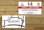 Дизайн визитки для компании Mirai Motors