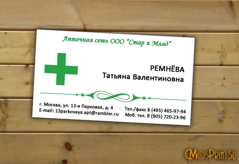 Дизайн визитки для компании Стар и Млад