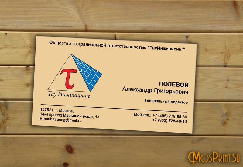 Дизайн визитки для компании Тау инжиниринг